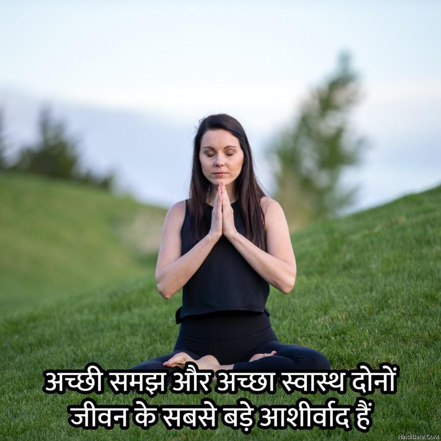 अच्छी समझ और अच्छा स्वास्थ दोनों जीवन के सबसे बड़े आशीर्वाद हैं