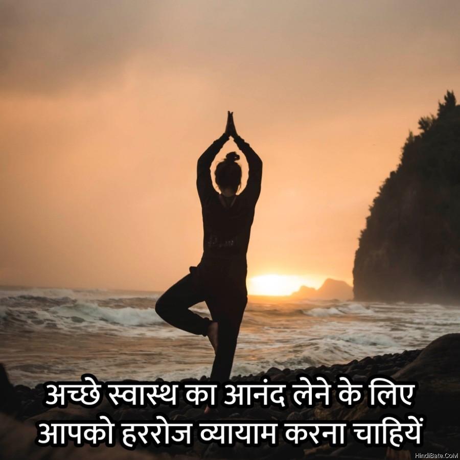 अच्छे स्वास्थ का आनंद लेने के लिए आपको हररोज व्यायाम करना चाहियें