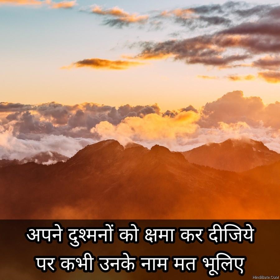 Forgiveness Quotes in Hindi