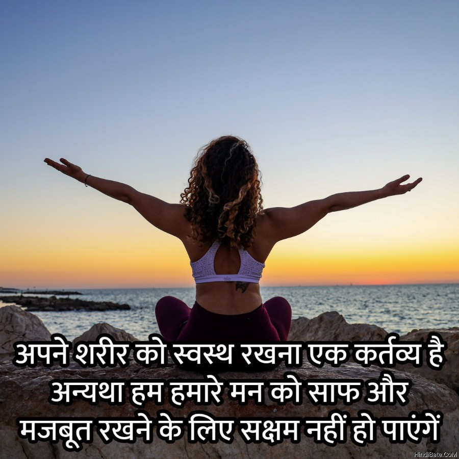 Fitness Quotes With Images in Hindi