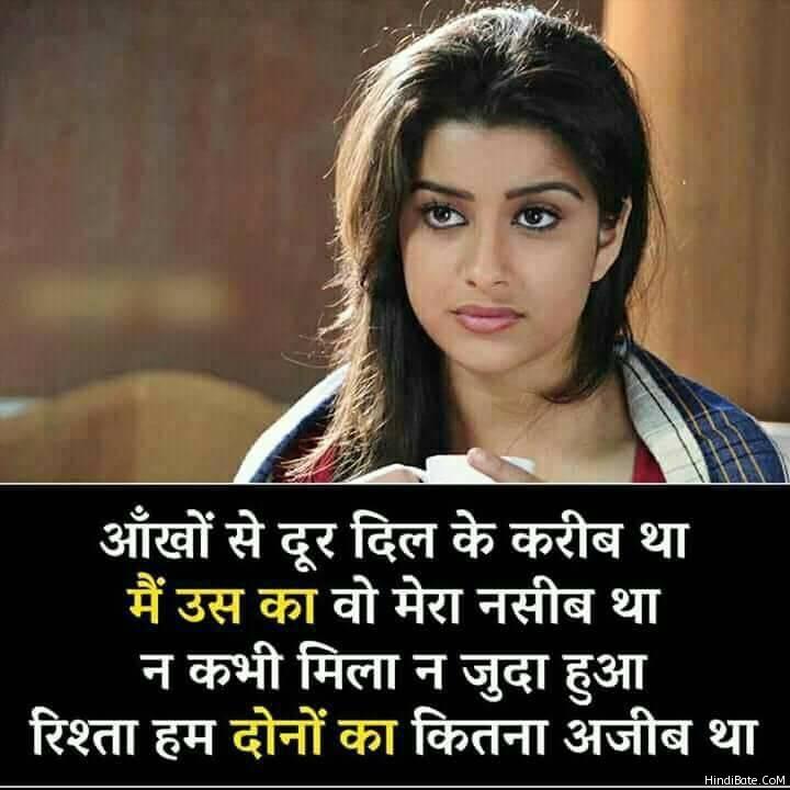 Rishta Shayari in Hindi