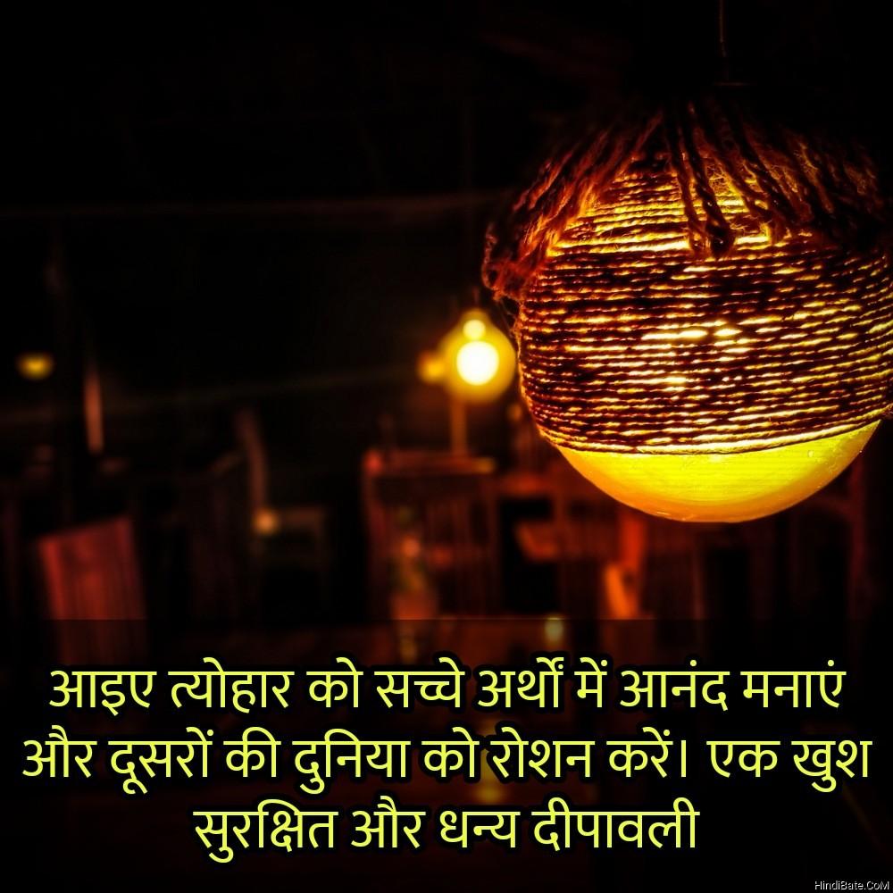 आइए त्योहार को सच्चे अर्थों में आनंद मनाएं Diwali quotes