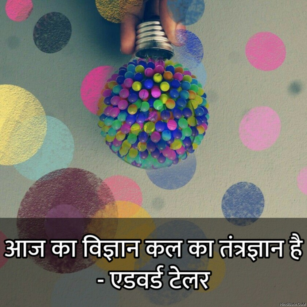 World Science Day for Peace and Development Quotes in Hindi