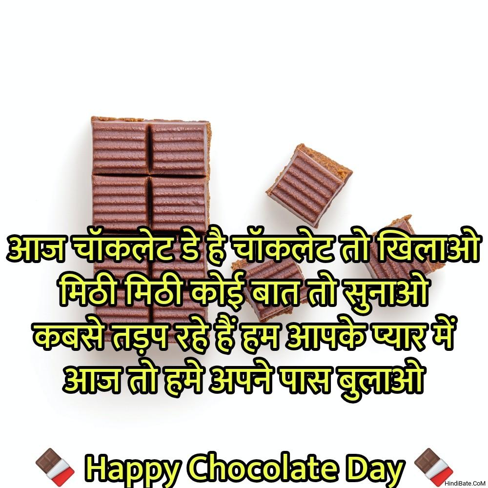 आज चॉकलेट डे है चॉकलेट तो खिलाओ