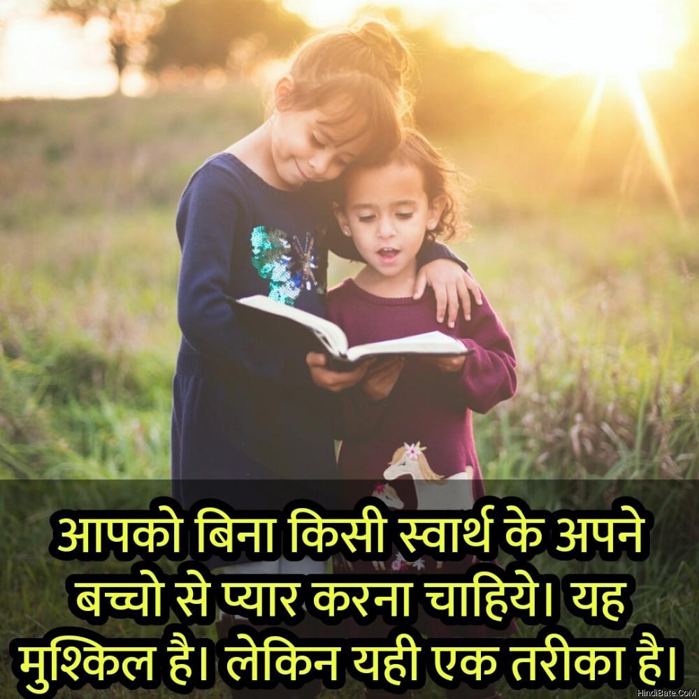 आपको बिना किसी स्वार्थ के अपने बच्चो से प्यार