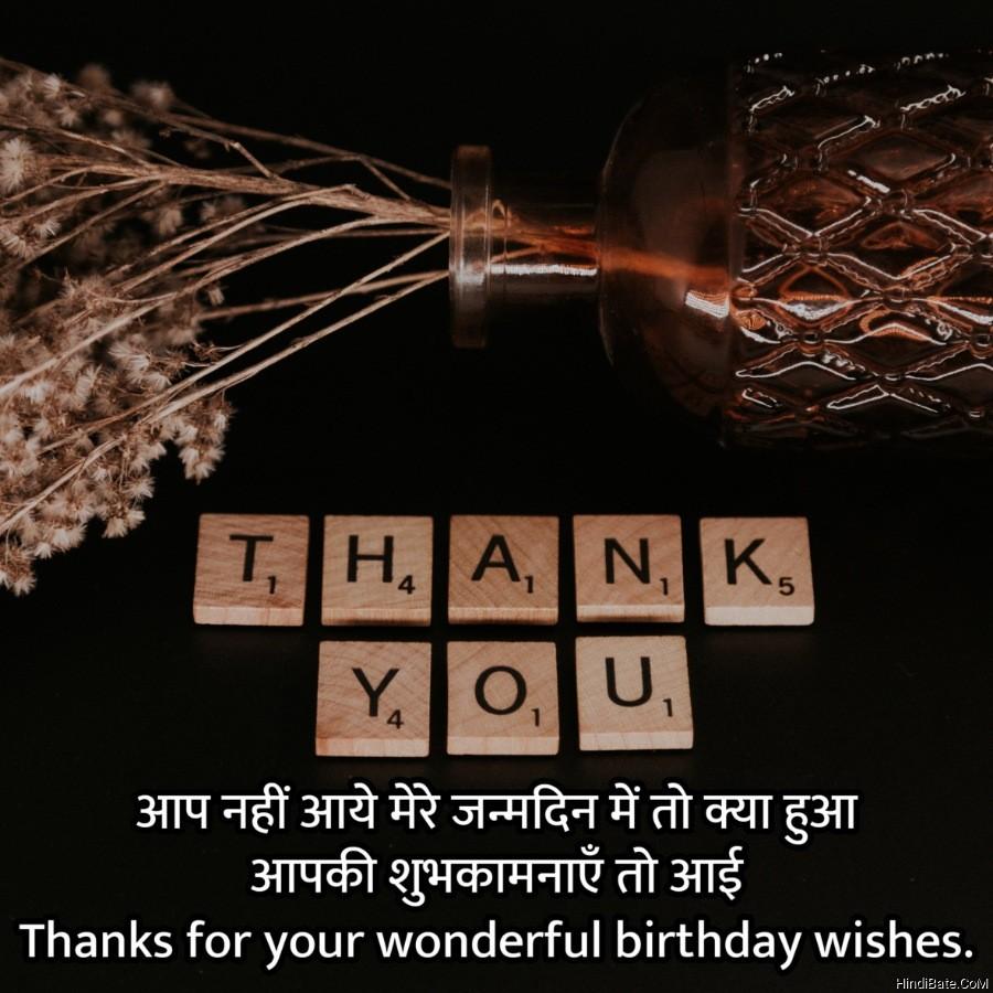 आप नहीं आये मेरे जन्मदिन में तो क्या हुआ आपकी शुभकामनाएँ तो आई