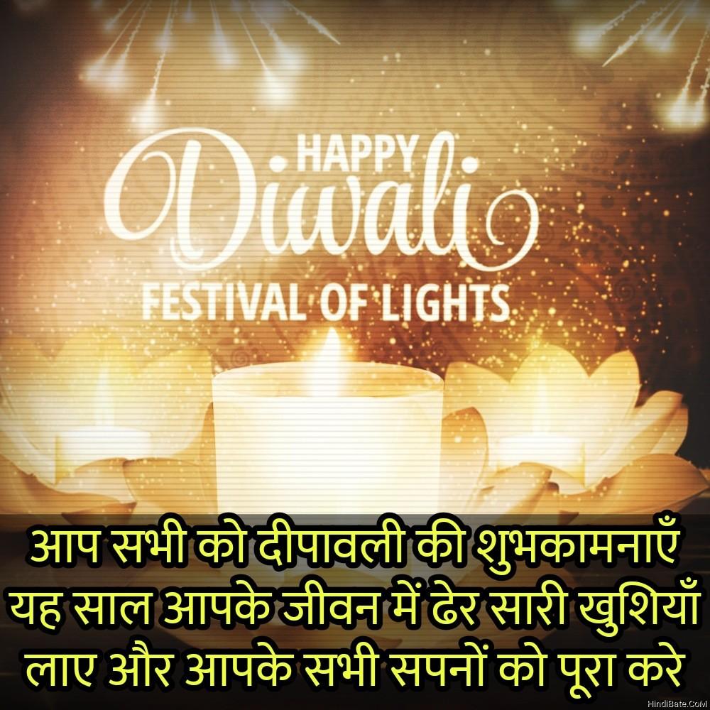 आप सभी को दीपावली की शुभकामनाएँ Diwali quotes