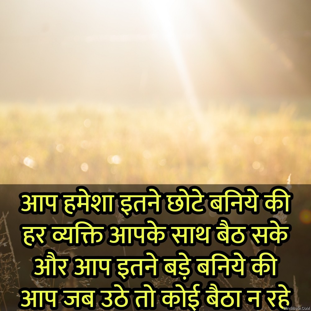 Good Thoughts of Life With Images in Hindi