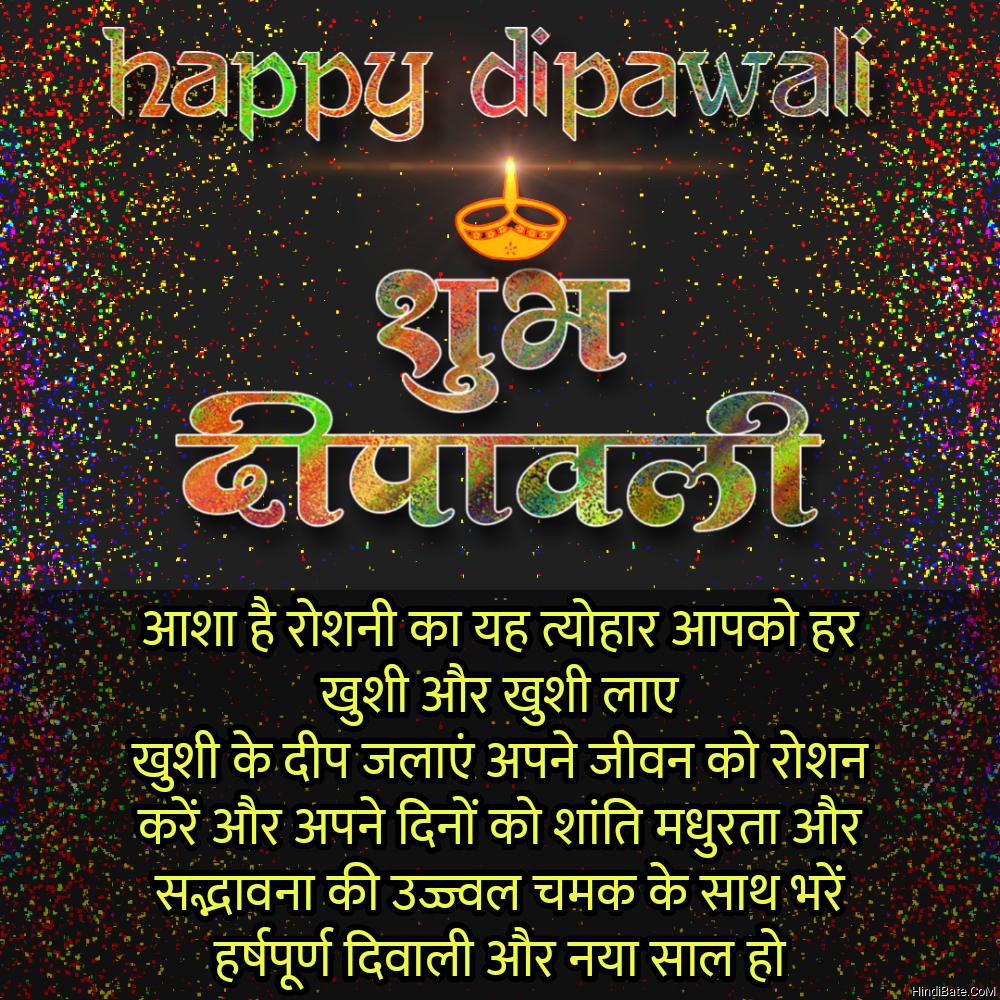 आशा है रोशनी का यह त्योहार Diwali quotes