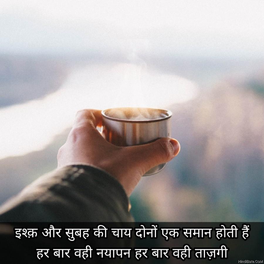 इश्क़ और सुबह की चाय दोनों एक समान होती हैं