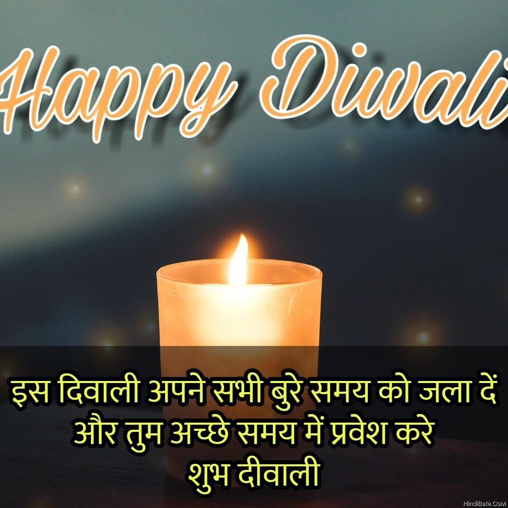 इस दिवाली अपने सभी बुरे समय को जला दें Diwali quotes