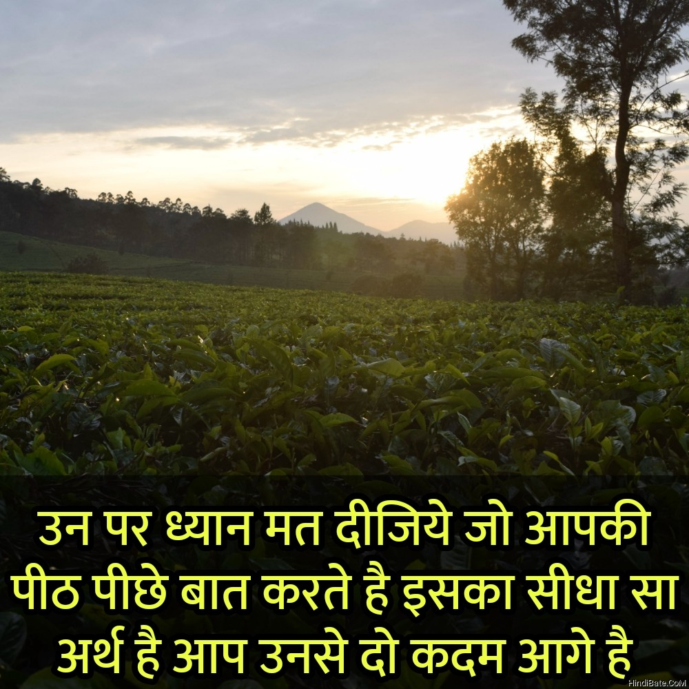 Good Positive Thoughts in Hindi With Images
