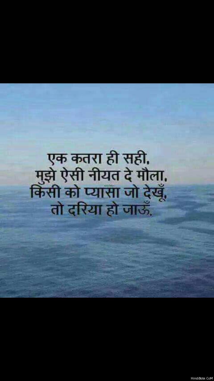 Positive Shayari in Hindi