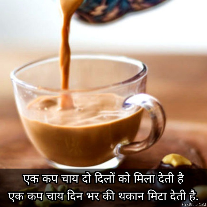 एक कप चाय दो दिलों को मिला देती है