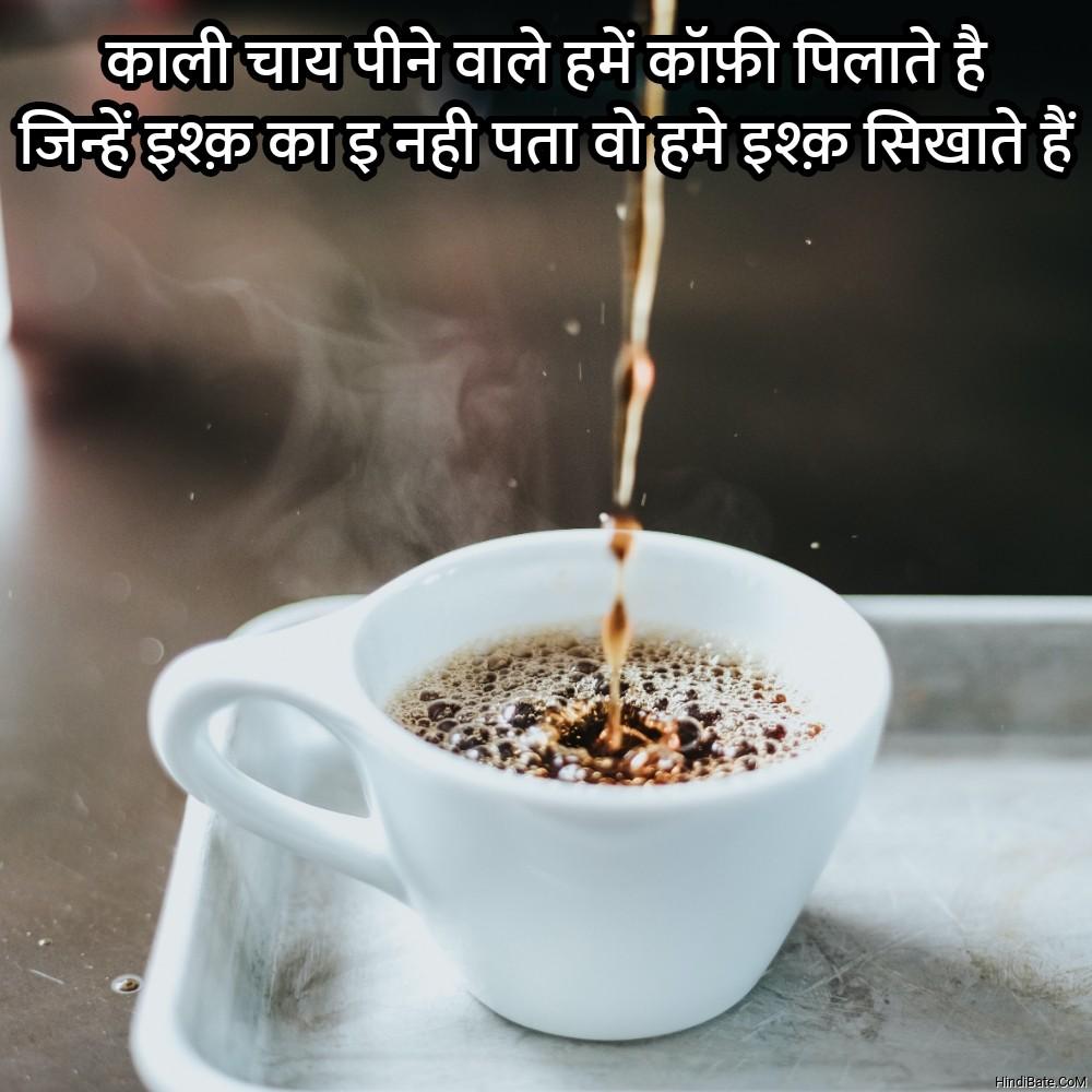 काली चाय पीने वाले हमें कॉफ़ी पिलाते है