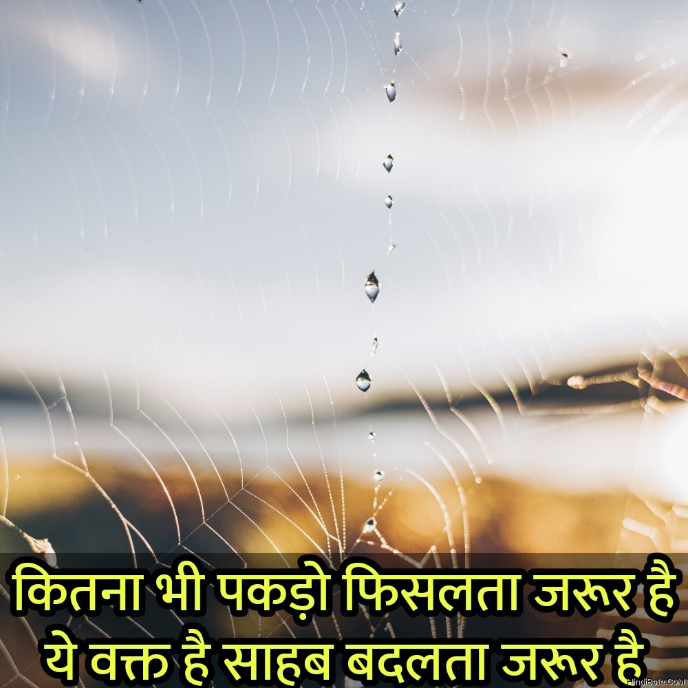Short Deep Quotes With Image in Hindi