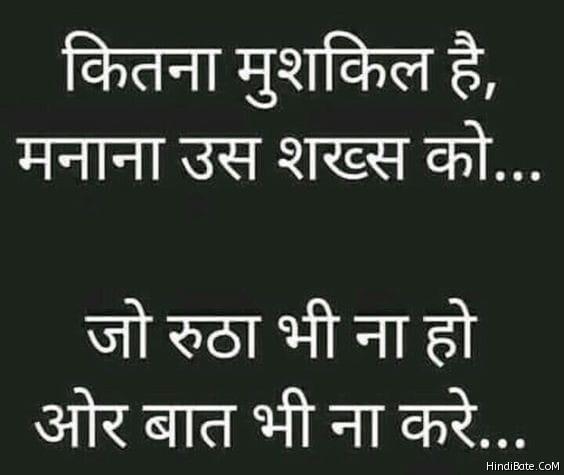 Ruthna Manana Shayari in Hindi
