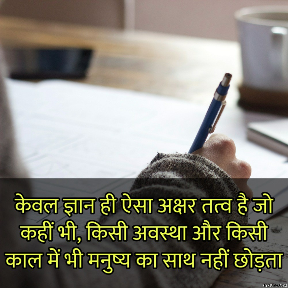 World Students Day Quotes in Hindi