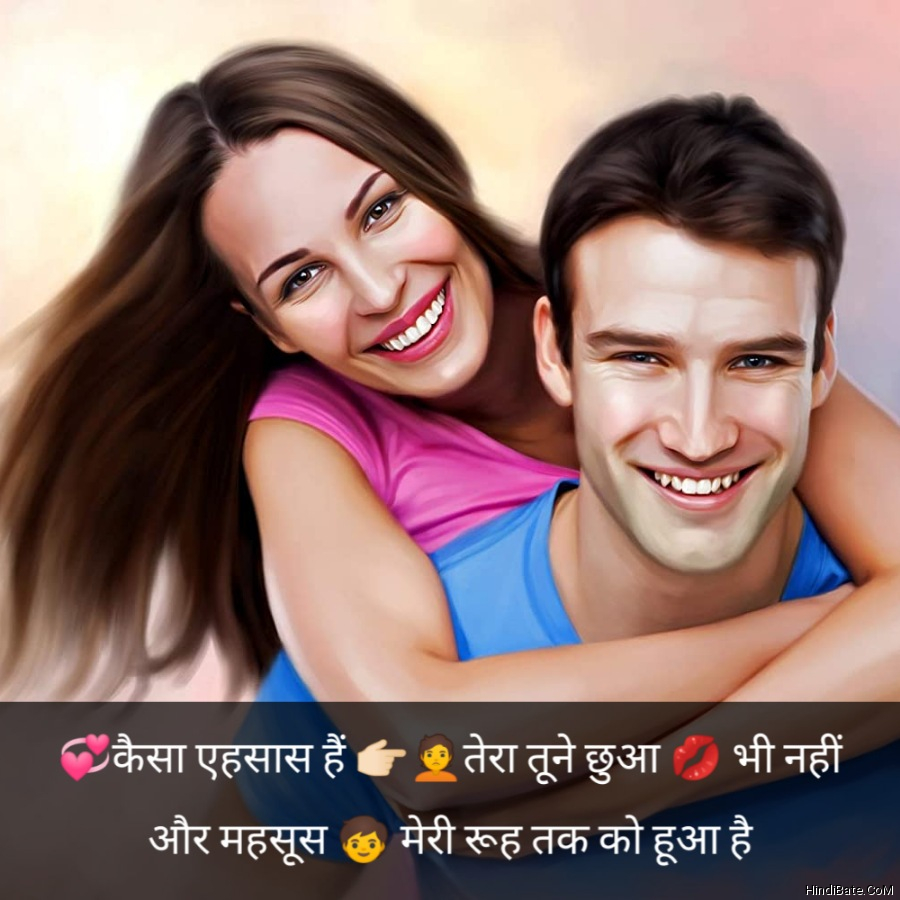 Love Quotes For GF in Hindi