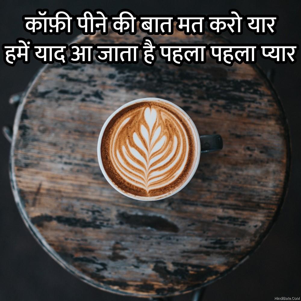 कॉफ़ी पीने की बात मत करो यार
