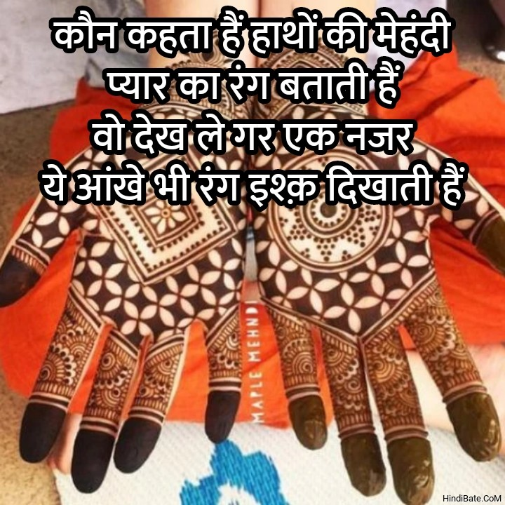 Mehndi Quotes Status Shayari With Image in Hindi
