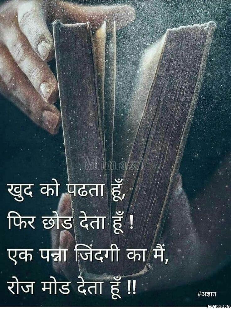 Zindagi Shayari in Hindi
