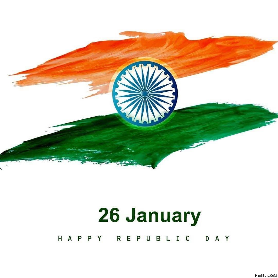 गणतंत्र दिवस की हार्दिक शुभकामनाएं इमेज डाऊनलोड