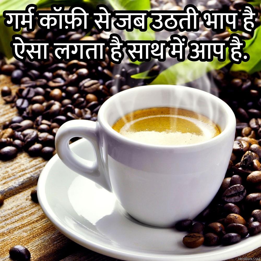 गर्म कॉफ़ी से जब उठती भाप है