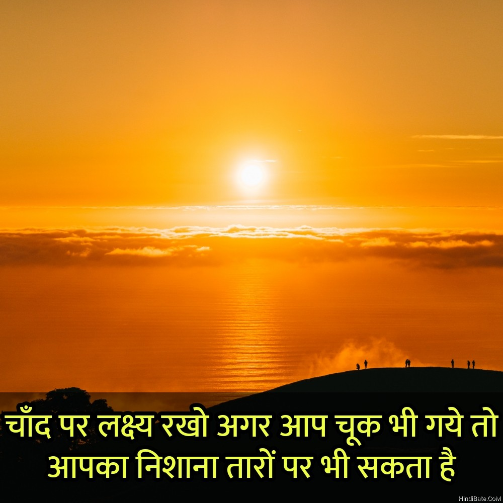 Positive Thoughts About Life With Images in Hindi