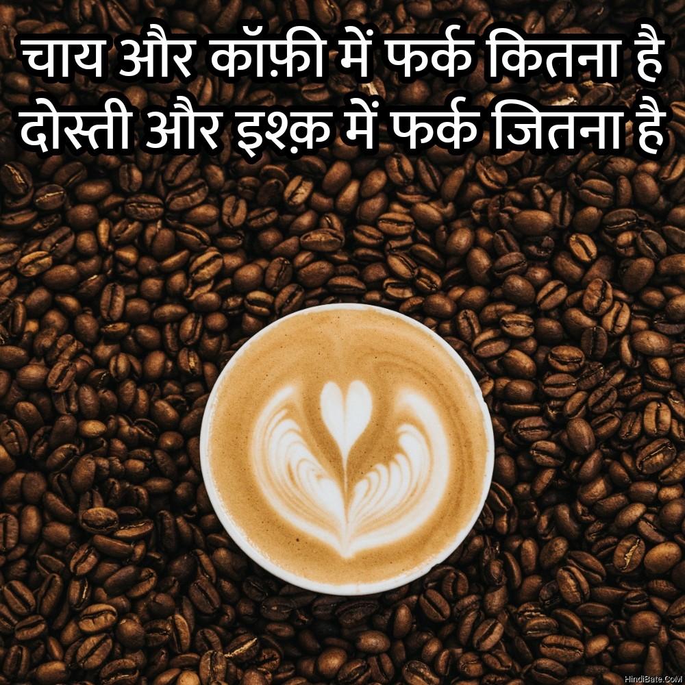 चाय और कॉफ़ी में फर्क कितना है