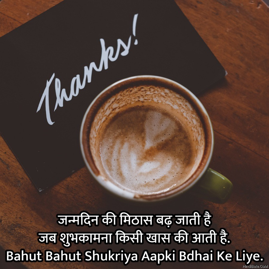 Thanks Quotes  For Birthday Wishes With Images in Hindi