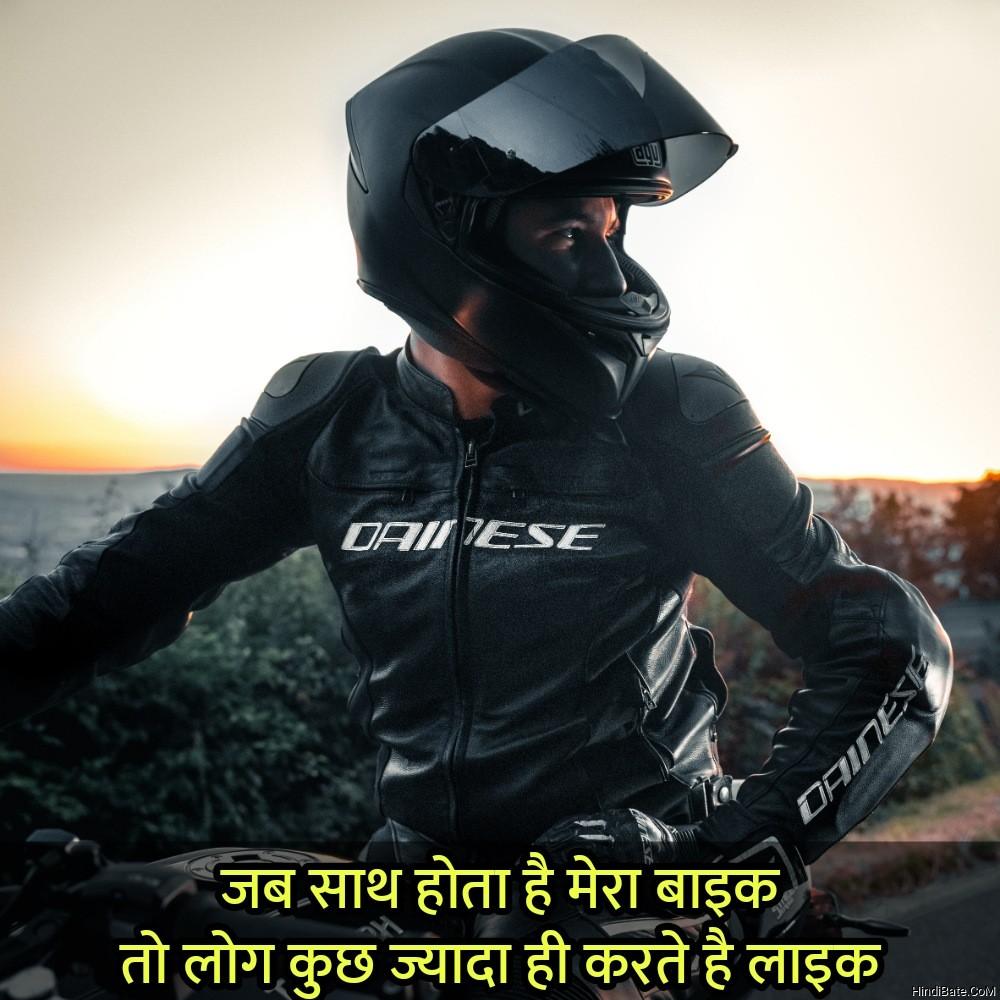 जब साथ होता है मेरा बाइक