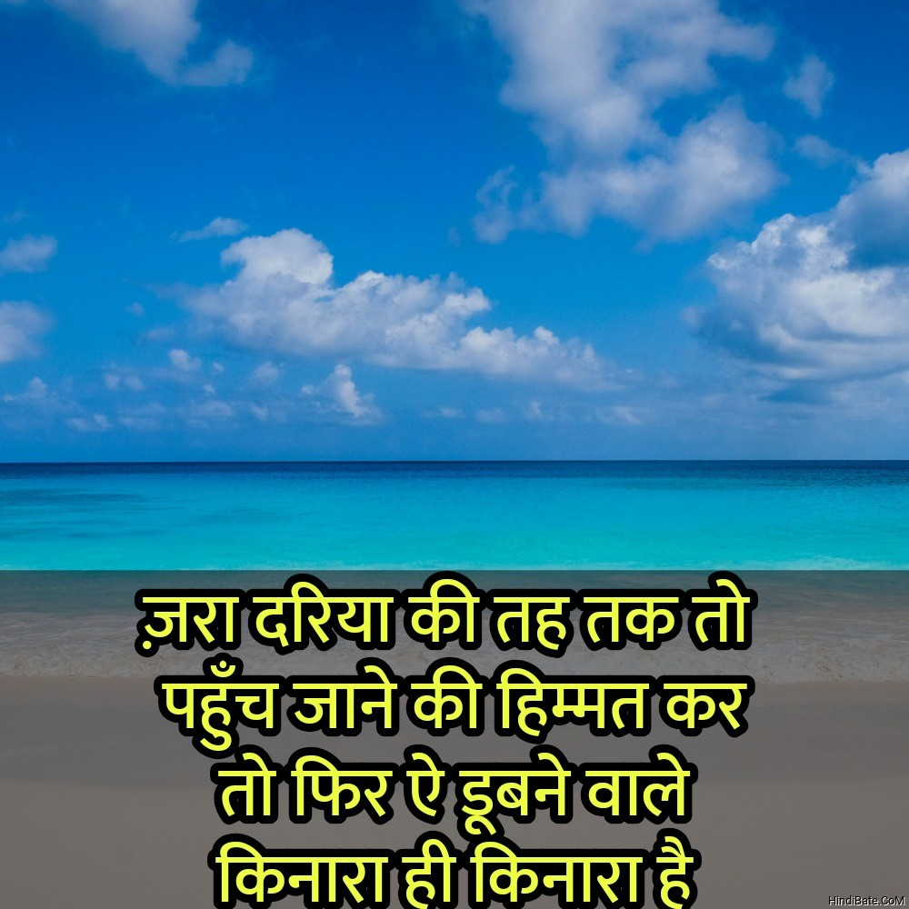 Beach Quotes With Images in Hindi