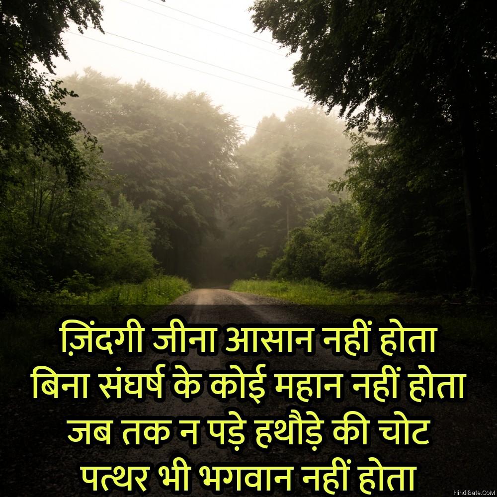 ज़िंदगी जीना आसान नहीं होता बिना संघर्ष के कोई महान नहीं होता
