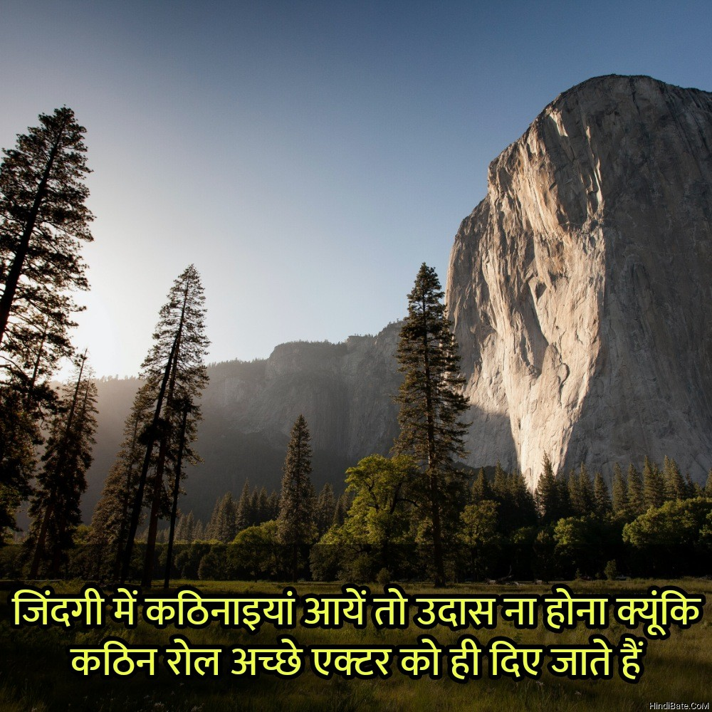 Truth of Life Quotes With Images in Hindi