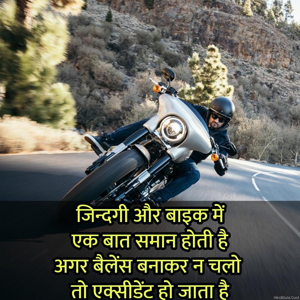 जिन्दगी और बाइक में एक बात समान होती है