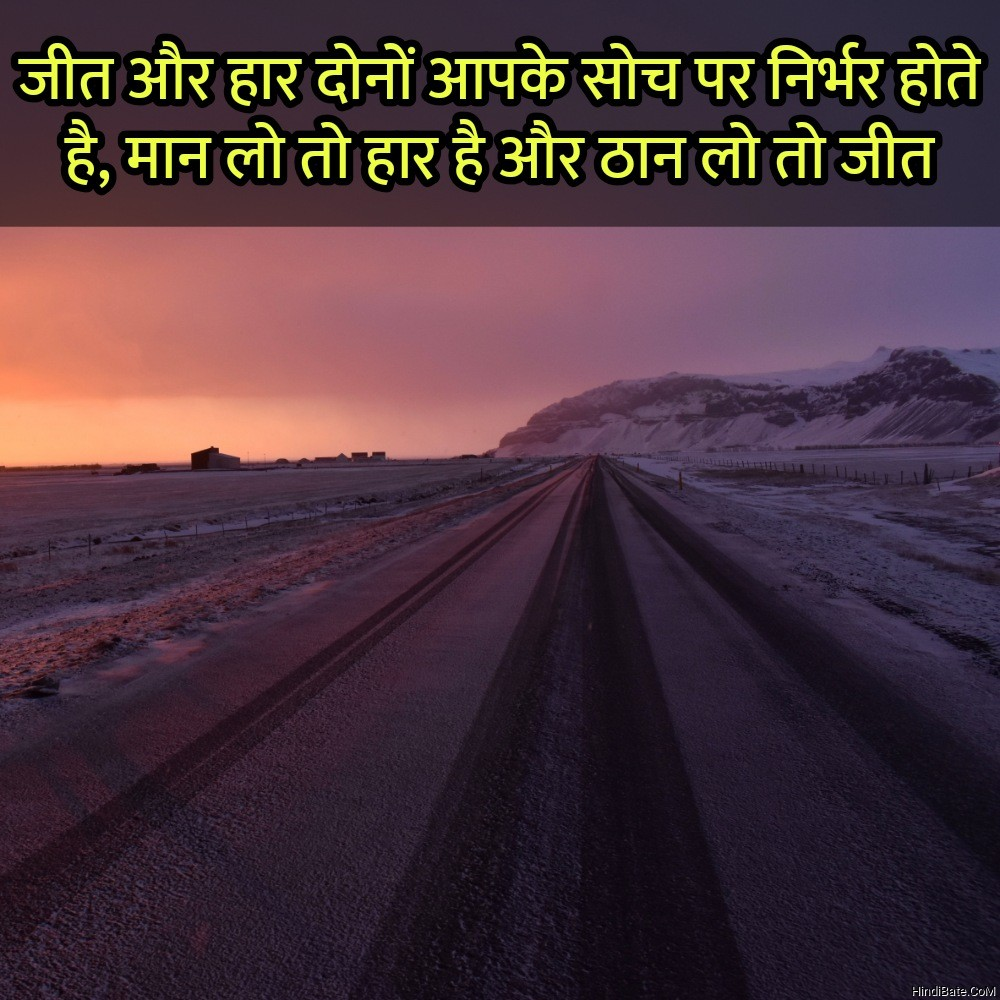 Positive Thinking Quotes Images in Hindi