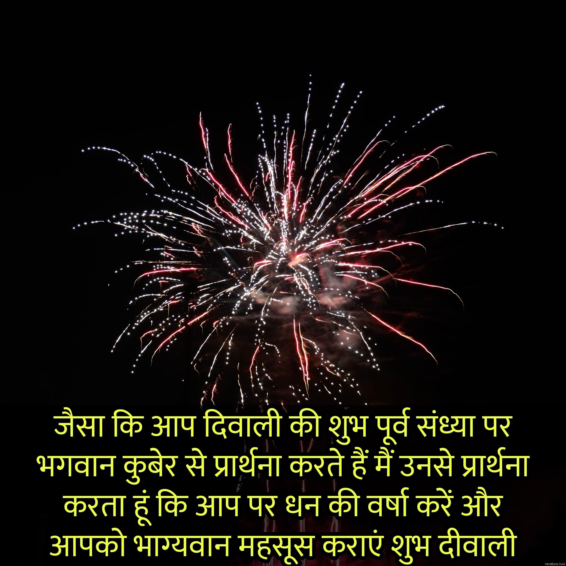 जैसा कि आप दिवाली की शुभ पूर्व संध्या Diwali quotes