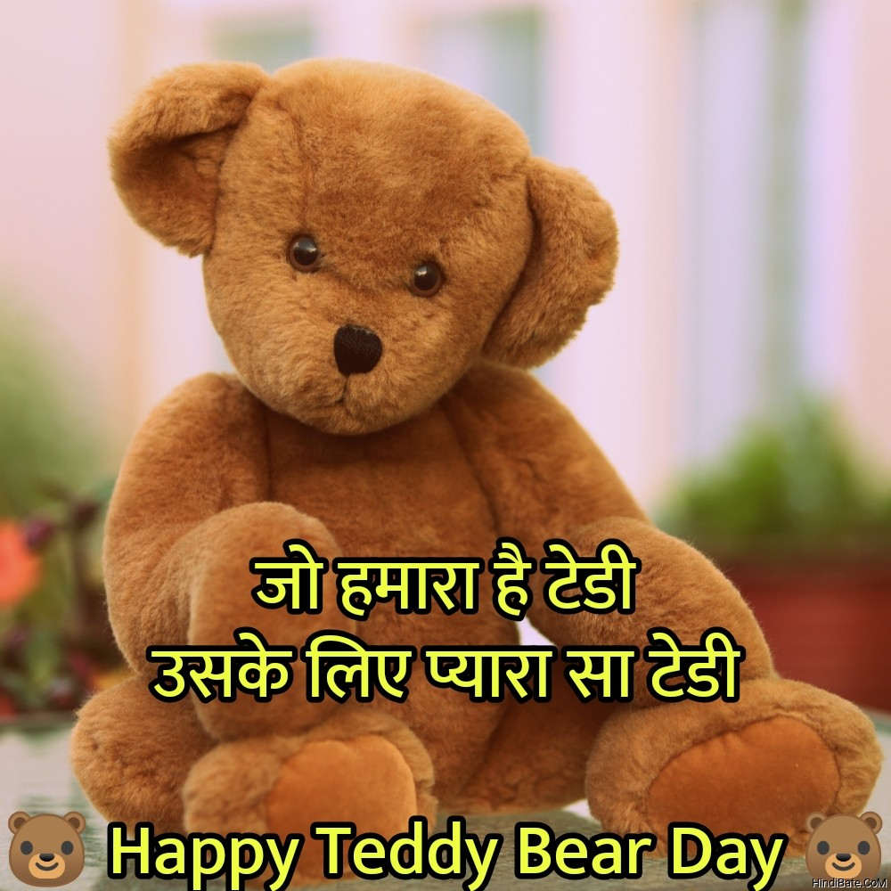 Happy Teddy Bear Day Quotes With Image in Hindi