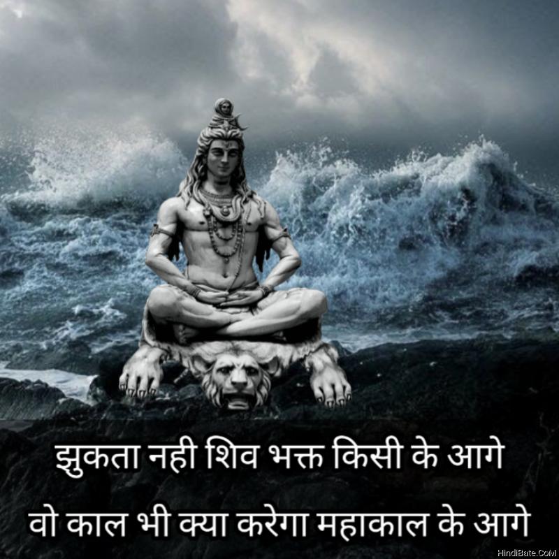 झुकता नही शिव भक्त किसी के आगे