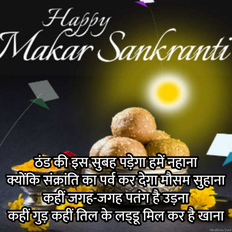 Makar Sankranti Wishes With Images in Hindi