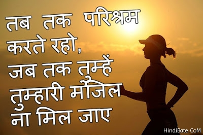 Inspiring Quotes in Hindi