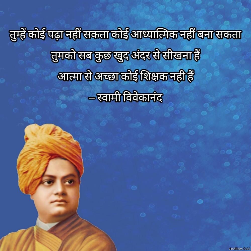 तुम्हें कोई पढ़ा नहीं सकता, कोई आध्यात्मिक नहीं बना सकता