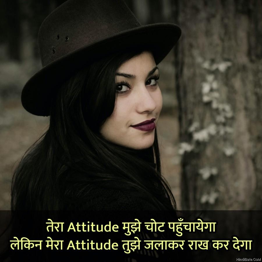 तेरा Attitude मुझे चोट पहुँचायेगा