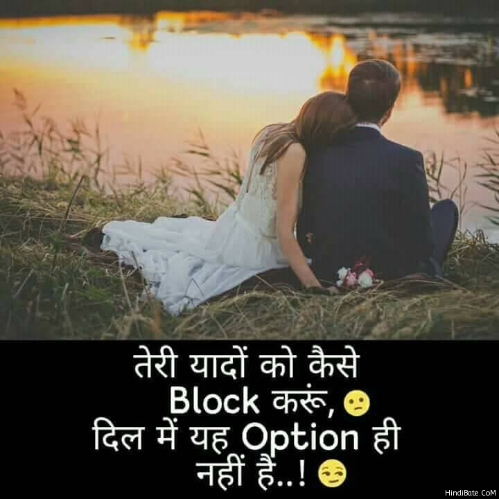 तेरी यादों को कैसे Block करूं दिल में यह Option ही नहीं है