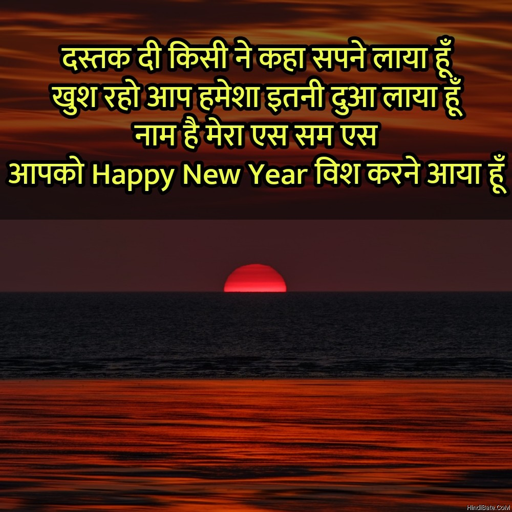 Happy New Year 2021 Wishes in Hindi