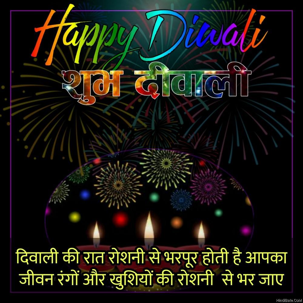 दिवाली की रात रोशनी से भरपूर होती है Diwali quotes