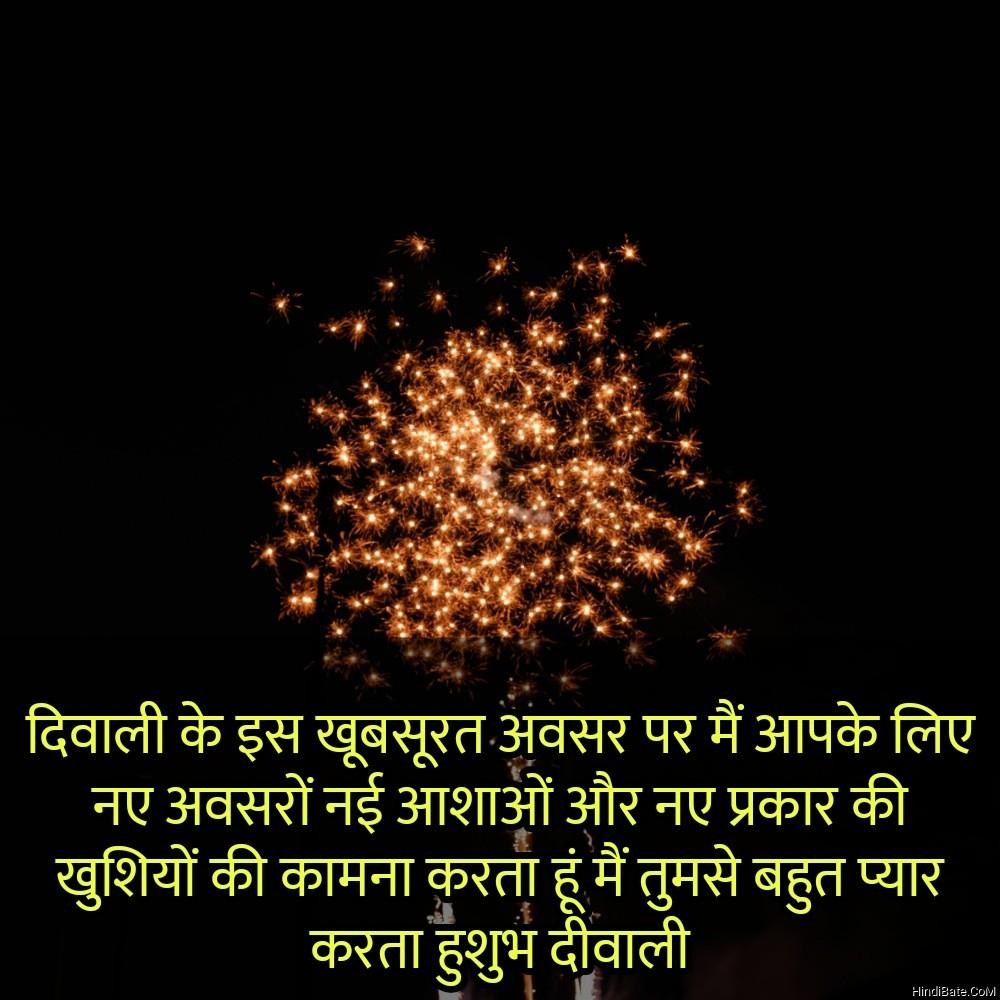 दिवाली के इस शुभ अवसर पर Diwali quotes