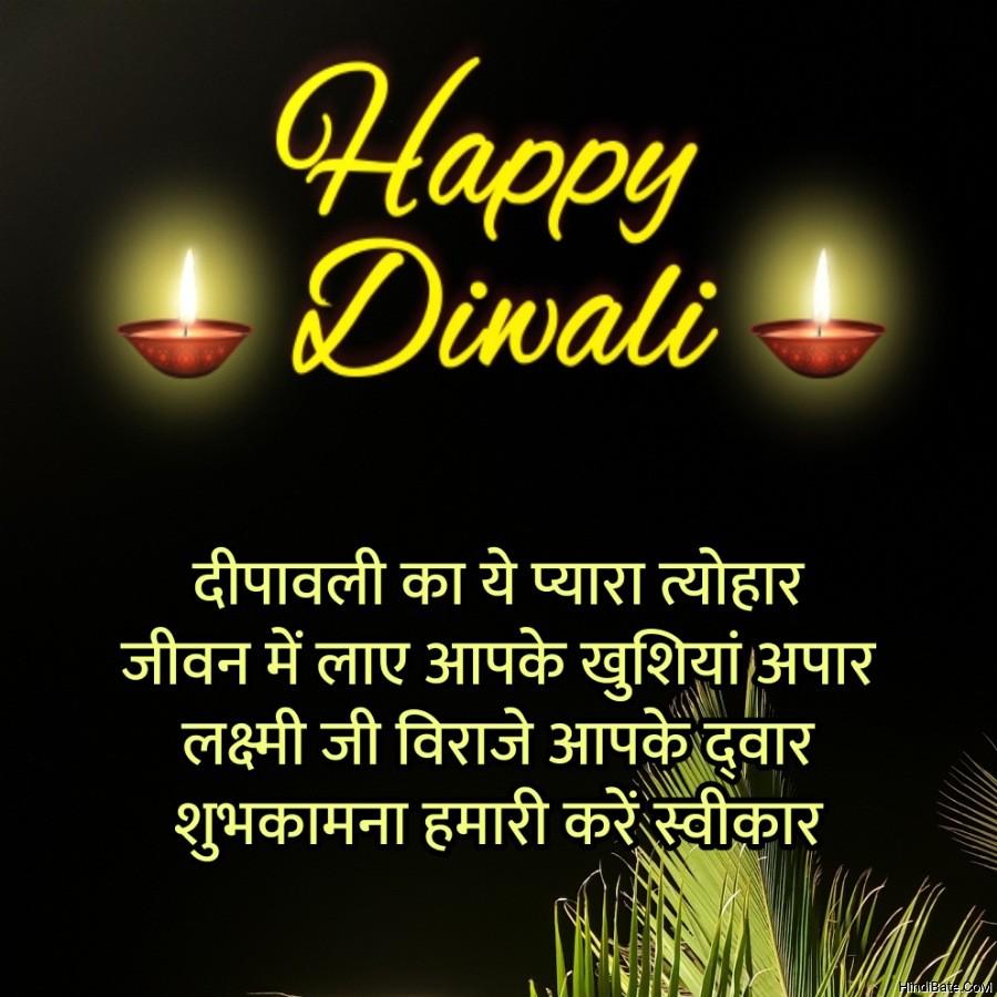 दीपावली का ये प्यारा त्योहार जीवन में लाए आपके खुशियां अपार