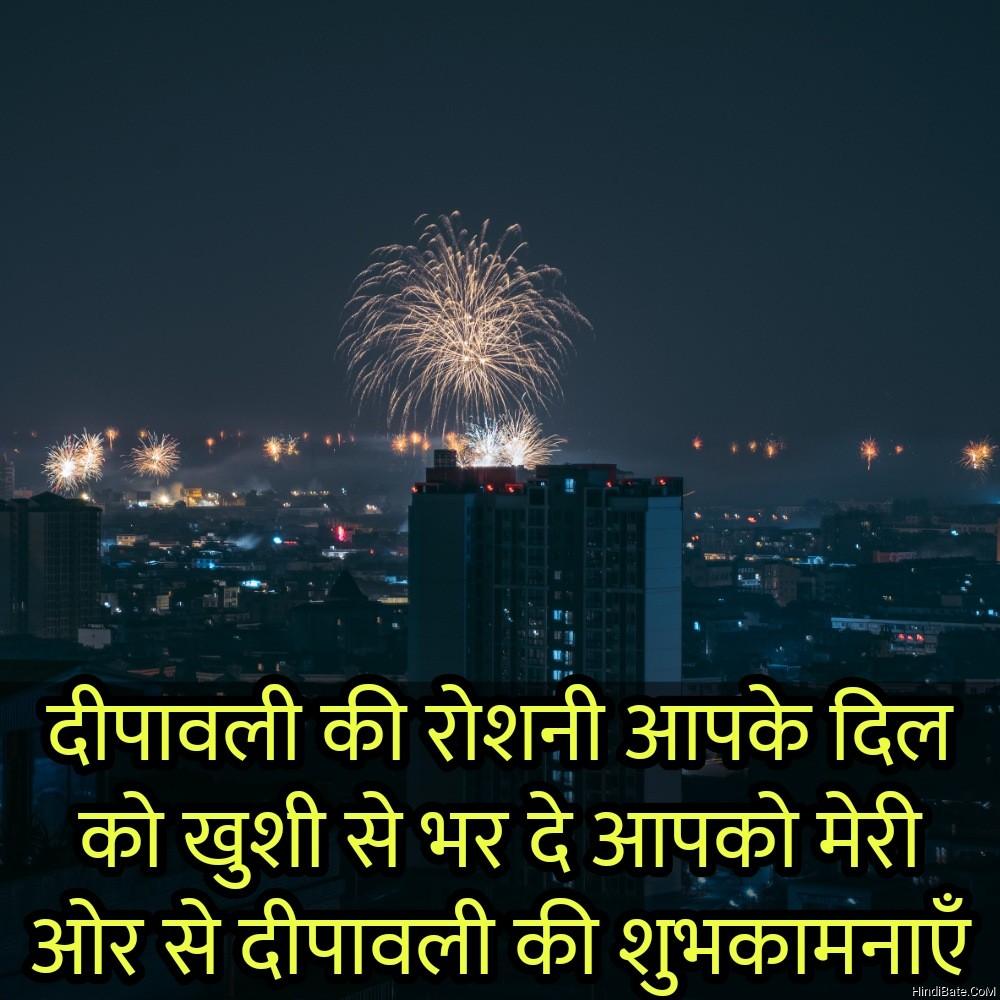 दीपावली की रोशनी आपके दिल को खुशी Diwali quotes